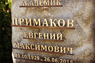 Шлифованные буквы из бронзы на камне