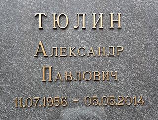 Бронзовые буквы Caggiati на камне